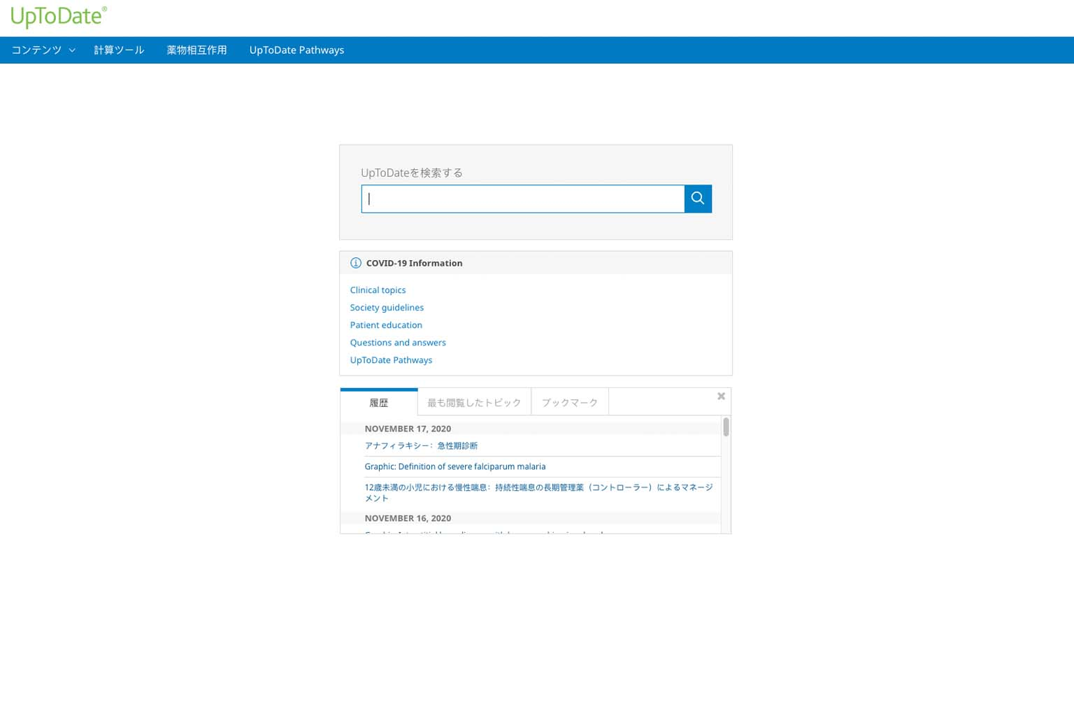 UpToDate search language video screenshot
