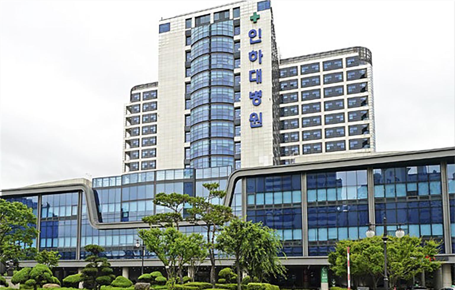 Inha University Hospital