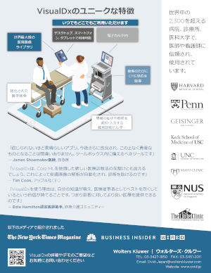 Thumbnail of VisualDx Accurate Diagnosis (JP) infographic