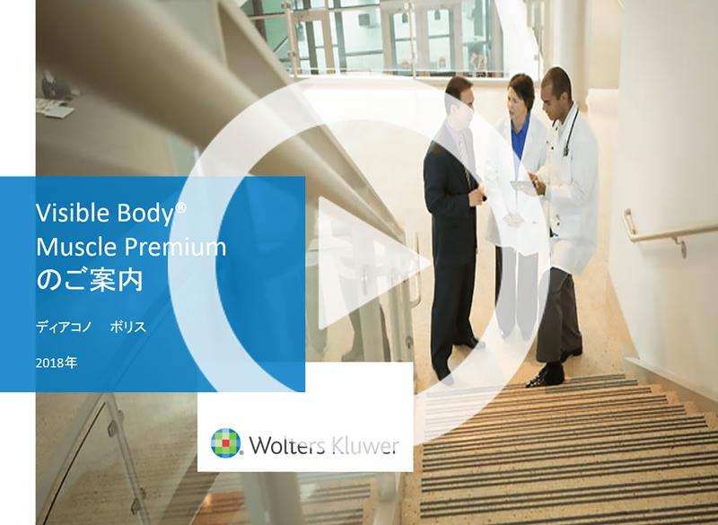 Screenshot of Visible Body Muscle Premium Walkthrough video
