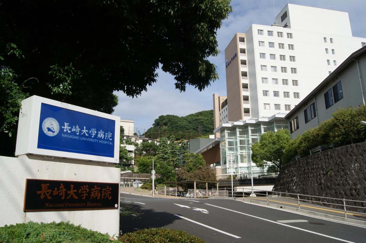Nagasaki University Hospital