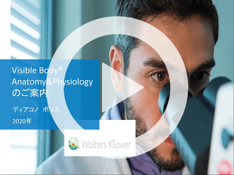 Screenshot of Visible Body Anatomy & Physiology Walkthrough video