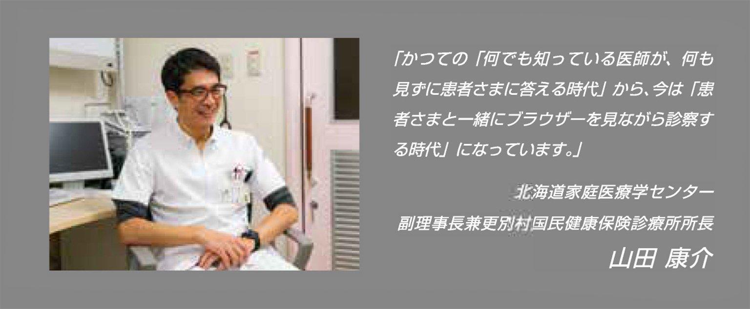 hokkaido-quote-1