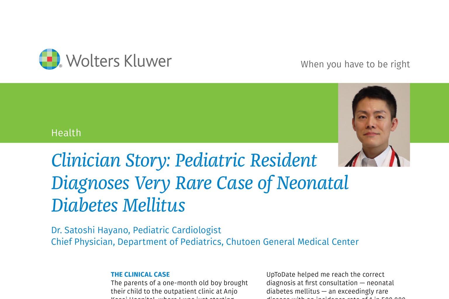 小児科後期研修医時代に希少症例である新生児糖尿病を診断