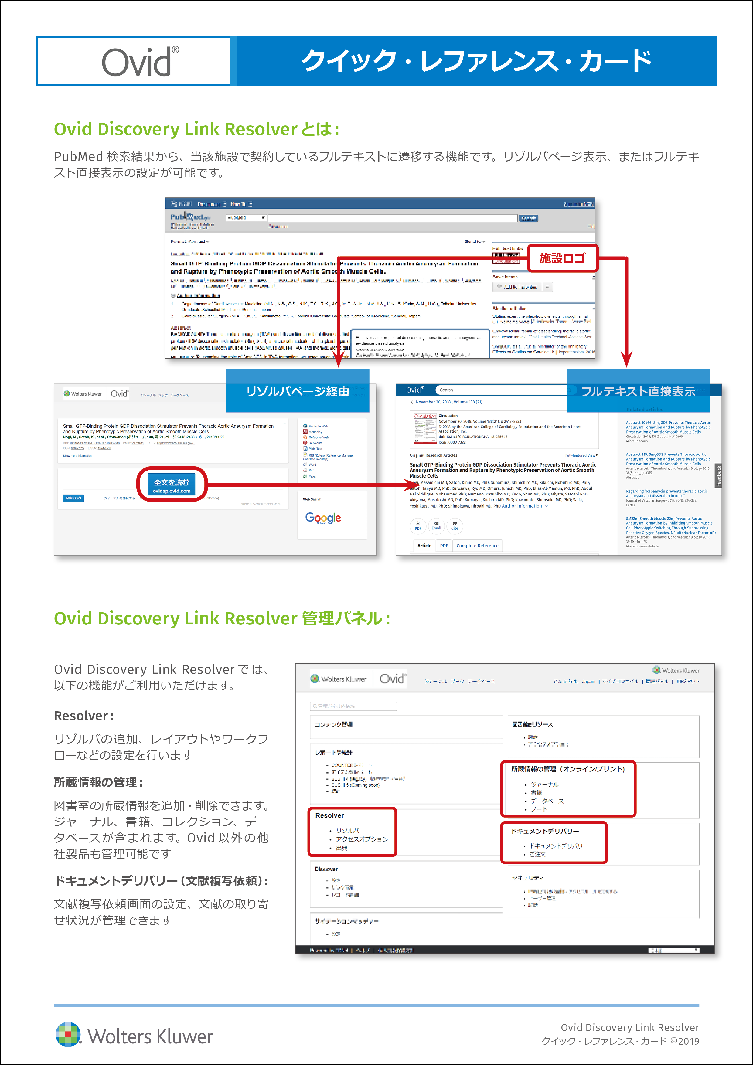 Thumbnail of Ovid Discovery Link Resolver Quick Reference Card