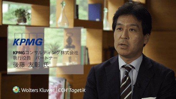 KPMG-Japan-Performance-Management-thumbnail