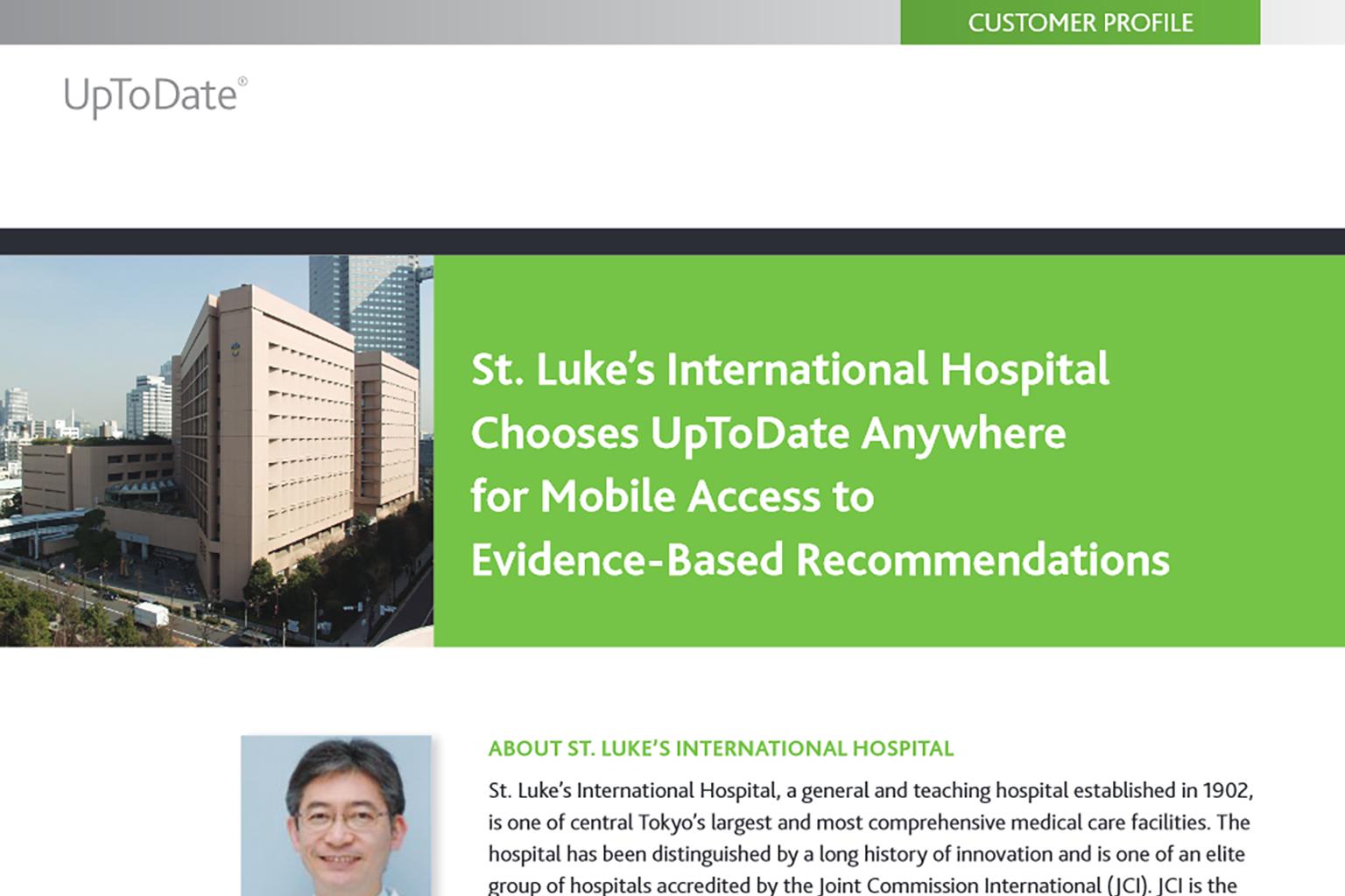 聖路加国際病院エビデンスに基づいた推奨治療法へのモバイルアクセスにUpToDate Anywhereを採用